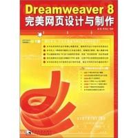 Dreamweaver8完美网页设计与制作(附光盘)