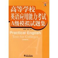 高等学校英语应用能力考试A级模拟试题集(附光盘)