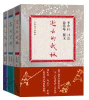 逝去的武林:徐皓峰口述武林(逝去的武林、高术莫用、武人琴音套装共3册)