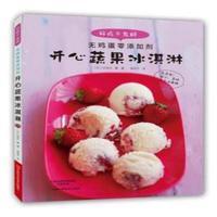 开心蔬果冰淇淋-好吃不发胖-无鸡蛋零添加剂