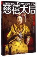 慈禧太后(1835-1908)