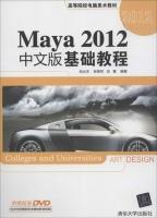 Maya2012中文版基础教程张云杰张艳钗尚蕾大中专教材教辅计算机与互联网书籍