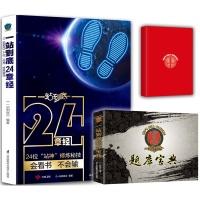 【唐人文化】一站到底套装:24章经+题库宝典,送站神笔记本(共3册)