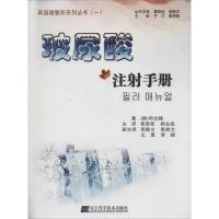 玻尿酸注射手册申汶锡医学书籍