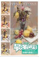 最强色彩:色彩静物·强化篇(色稿与塑造)/素描风暴系列美术丛书