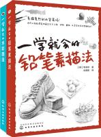 一学就会的绘画基础教程(套装共2册)