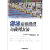 游泳竞赛组织与裁判方法