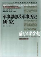 《国防大学学报》论文精选丛书:军事思想及军事历史研究
