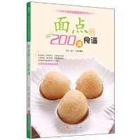 正版面点的200道食谱/家常食材的N种食谱丛书菜谱书家常菜谱烘培书籍家常美食制作