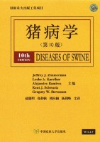 最新出版猪病学第(十)10版美国引进赵德明主译正版包邮