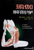 瑜珈解剖学