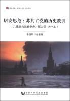 居安思危:苏共亡党的历史教训(八集党内教育参考片解说词·大字本)