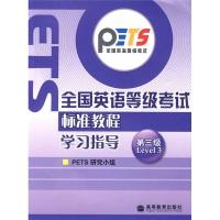 全国英语等级考试标准教程学习指导:第3级