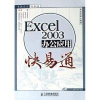 电脑办公快易通:Excel2003办公应用快易通(附光盘)
