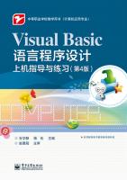 VisualBasic语言程序设计上机指导与练习(第4版)