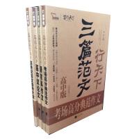 智慧熊三篇范文行天下全4册高中版记叙文议论文考场高分典范新材料作文