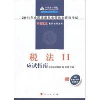 税法2·应试指南:2011年注册税务师考试