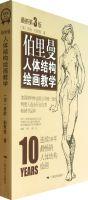 伯里曼人体结构绘画教学(附速写薄最新第3版)