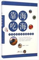 寻味广东丛书·靠海吃海:江洋湖海打造的潮汕味道