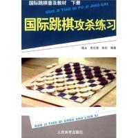 国际跳棋普及教材:国际跳棋攻杀练习(下册)