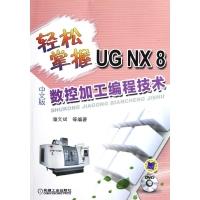 正版轻松掌握UGNX8中文版数控加工编程技术潘文斌9787111394808