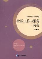 社区工作实务系列丛书:社区工作与服务实务