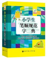 小学生笔顺规范字典(精)