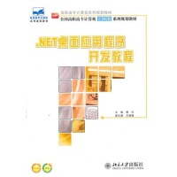 .Net桌面应用程序开发教程