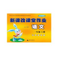 语文-一年级上册-北京课改版-新课改课堂作业-北