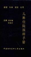 儿科住院医师手册第2版李仲智申昆玲医学书籍