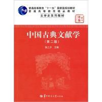 文学史系列教材:中国古典文献学(第2版)