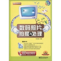 新电脑课堂:数码照片拍摄与处理(全彩印刷)(附DVD-ROM光盘1张)