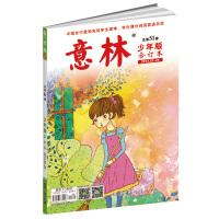 意林(少年版·2014年22-24·总第五十一卷,合订本)