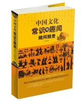 中国文化常识与趣闻随问随查