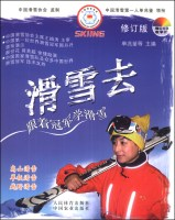 滑雪去:跟着冠军学滑雪(修订版)(附DVD光盘1张)