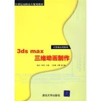 3dsmax三维动画制作