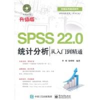 SPSS220统计分析从入门到精通(含DVD光盘1张)书籍教程