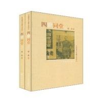 四世同堂-中国现代长篇(全二册)