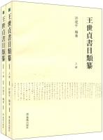 王世贞书目类纂(套装共2册)