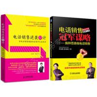 正版书籍电话销售逆袭52计+电话销售冠军谋略:换种思路做电话销售高级电话销售