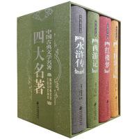 四大名著中国古典文学名著正版全4册三国演义红楼梦西游记水浒传原版原著世