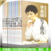 李昌镐21世纪围棋专题讲座(套装全10本)黄焰译