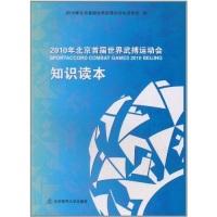 2010年北京首届世界武搏运动会知识读本