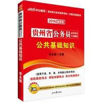 中公2016贵州省公务员公共基础知识公基教材2016年贵州公务员考试贵州公基教材