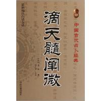 中国古代占卜经典:滴天髓阐微(最新编注白话全译)