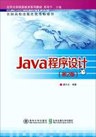 北京大学信息技术系列教材:Java程序设计(第2版)