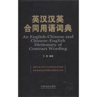 英汉汉英合同用语词典王铮法律管理书籍