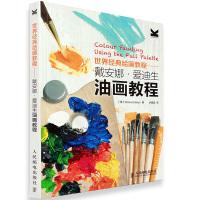 包邮世界经典绘画教程—戴安娜·爱迪生油画教程绘画技法教程油画入门技法教程书籍美