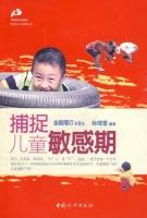 捕捉儿童敏感期(全新增订第2版)孙瑞雪家庭教育家庭与育儿书籍