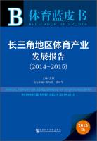 体育蓝皮书:长三角地区体育产业发展报告(2014~20152015版)